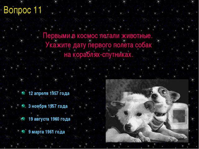 Первыми в космос летали животные. Укажите дату первого полета собак на корабл...