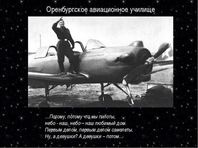 Оренбургское авиационное училище …Потому, потому что мы пилоты, небо - наш, н...