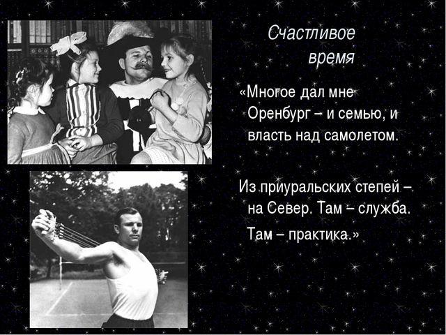 Счастливое время «Многое дал мне Оренбург – и семью, и власть над самолетом....