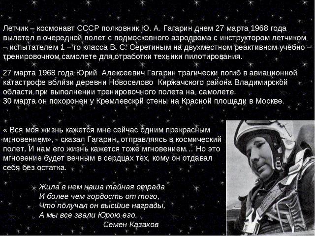 Трагический день. 27 марта 1968г. « Вся моя жизнь кажется мне сейчас одним пр...