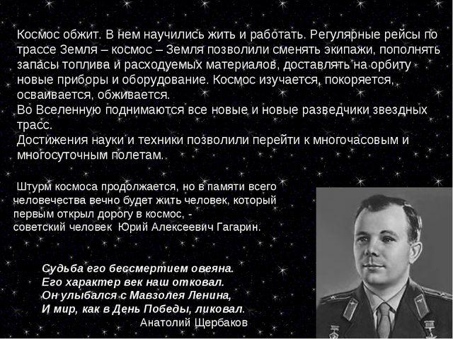 По пути первопроходца Космос обжит. В нем научились жить и работать. Регулярн...