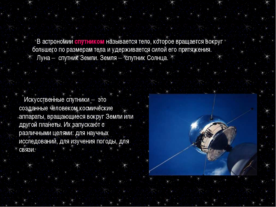 В астрономии спутником называется тело, которое вращается вокруг большего по...