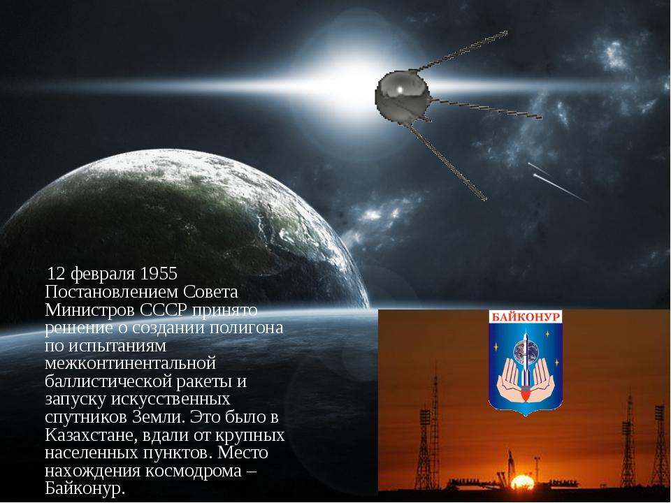 12 февраля 1955 Постановлением Совета Министров СССР принято решение о созда...