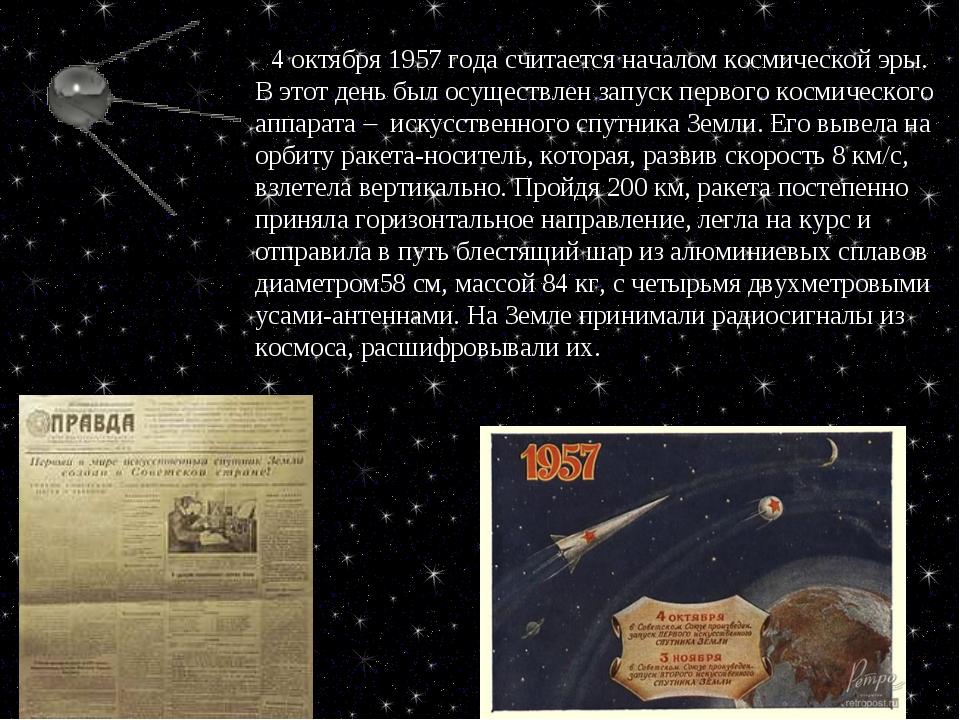 4 октября 1957 года считается началом космической эры. В этот день был осуще...