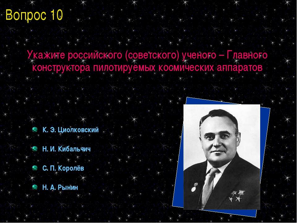 Укажите российского (советского) ученого – Главного конструктора пилотируемых...