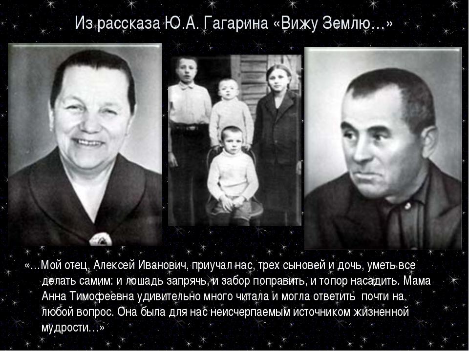 Из рассказа Ю.А. Гагарина «Вижу Землю…» «…Мой отец, Алексей Иванович, приучал...