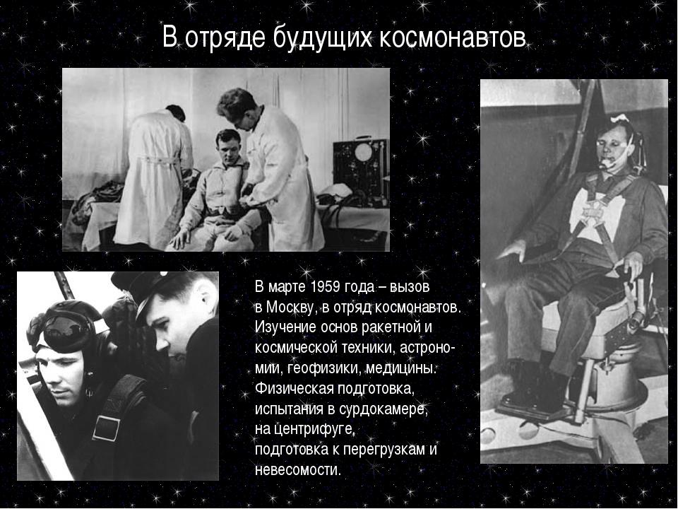 В отряде будущих космонавтов В марте 1959 года – вызов в Москву, в отряд косм...