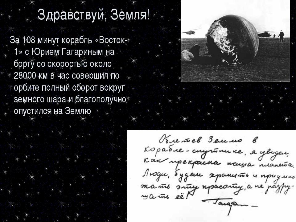 Здравствуй, Земля! За 108 минут корабль «Восток-1» с Юрием Гагариным на борту...