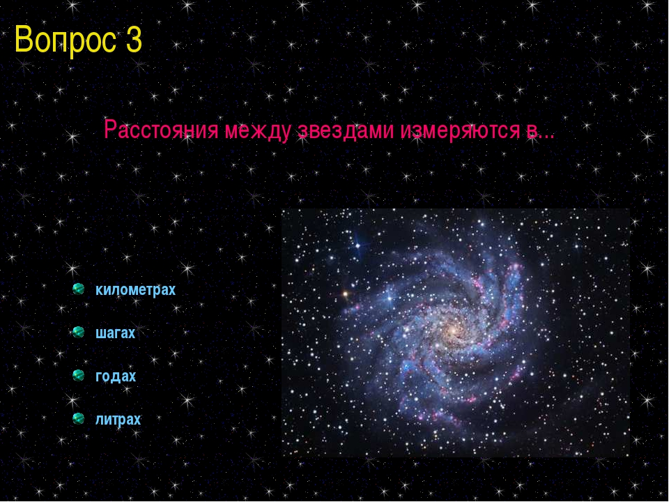 Вопрос 3 Расстояния между звездами измеряются в... километрах шагах годах лит...