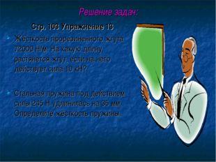 Решение задач: Стр. 103 Упражнение 13 Жёсткость прорезиненного жгута 72000 Н/