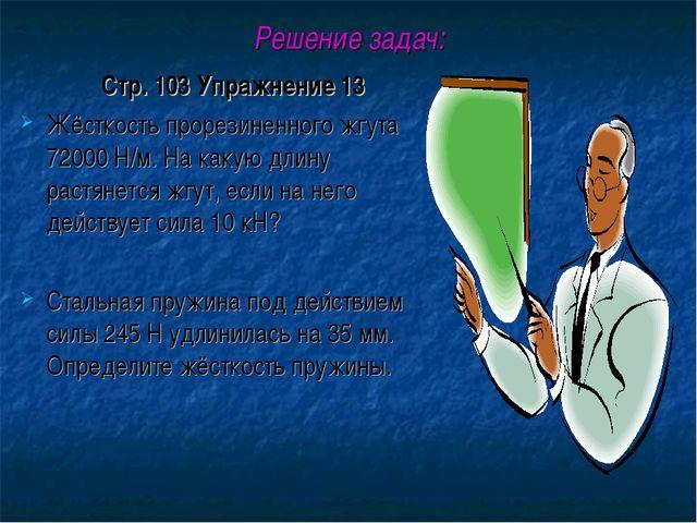 Решение задач: Стр. 103 Упражнение 13 Жёсткость прорезиненного жгута 72000 Н/...