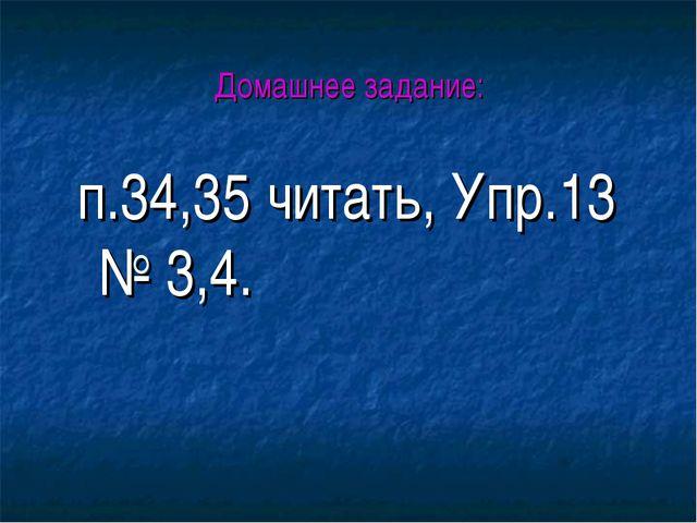 Домашнее задание: п.34,35 читать, Упр.13 № 3,4.