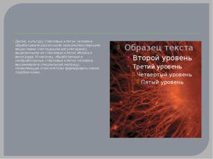 Далее, культуру стволовых клеток человека обрабатывали различными низкомолек