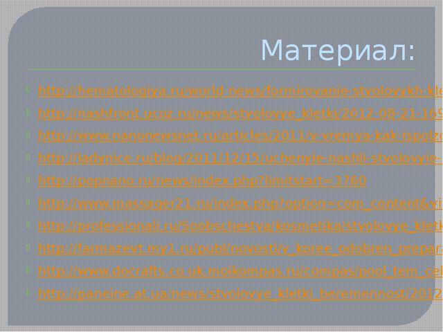 Материал: http://hematologiya.ru/world-news/formirovanie-stvolovykh-kletok.ht...