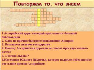 1 6 5 4 3 2 1.Ассирийский царь, который прославился большой библиотекой 2. Од