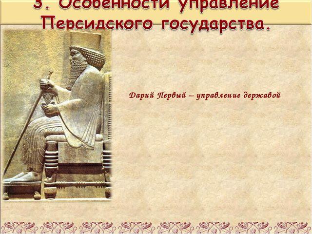 Дарий Первый – управление державой