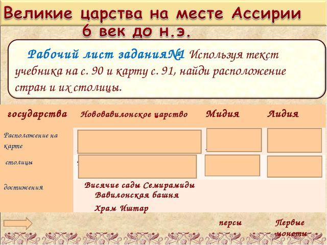 Висячие сады Семирамиды Храм Иштар Вавилонская башня Первые монеты персы госу...