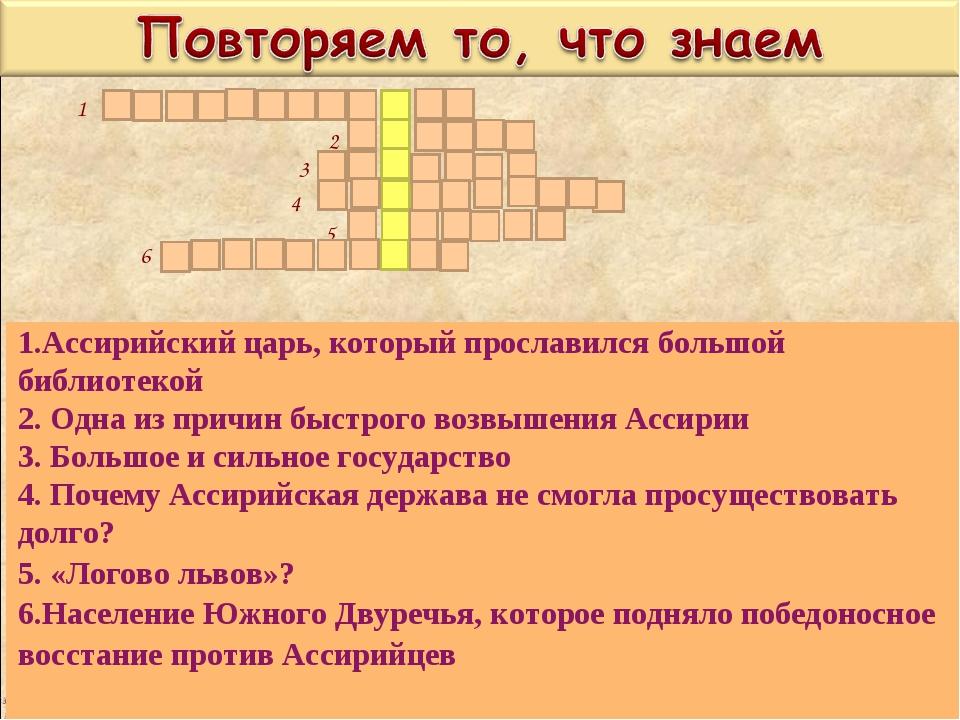 1 6 5 4 3 2 1.Ассирийский царь, который прославился большой библиотекой 2. Од...