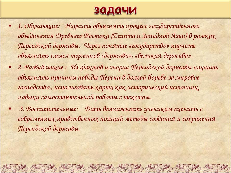 1. Обучающие: Научить объяснять процесс государственного объединения Древнего...