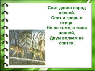 Спит давно народ лесной. Спит и зверь и птица. Но во тьме, в тиши ночной, Дву