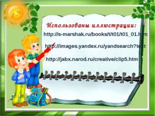 Использованы иллюстрации: http://s-marshak.ru/books/t/t01/t01_01.htm http://i