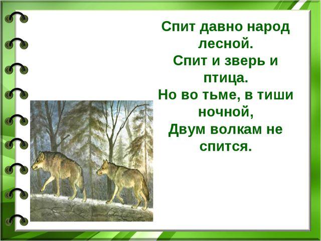 Спит давно народ лесной. Спит и зверь и птица. Но во тьме, в тиши ночной, Дву...