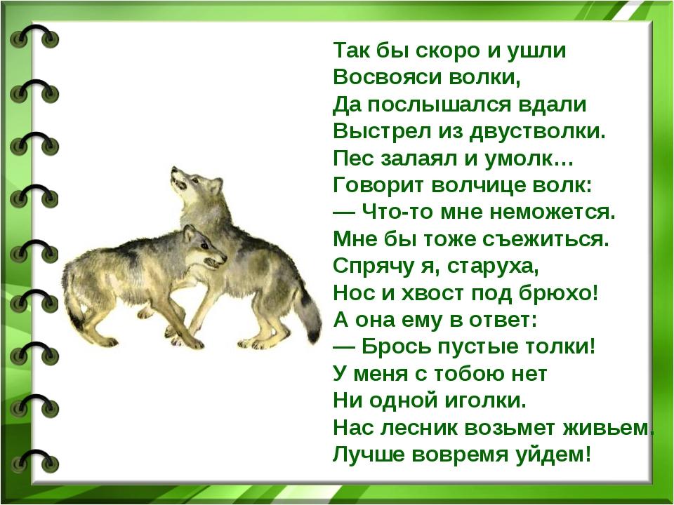 Так бы скоро и ушли Восвояси волки, Да послышался вдали Выстрел из двустволки...