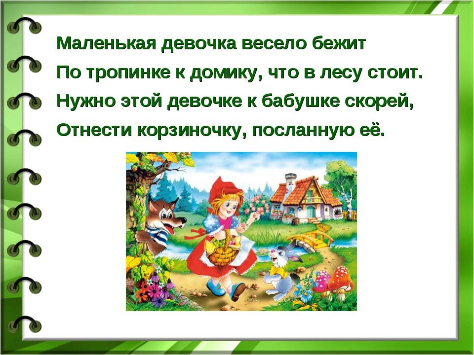 Маленькая девочка весело бежит По тропинке к домику, что в лесу стоит. Нужно...