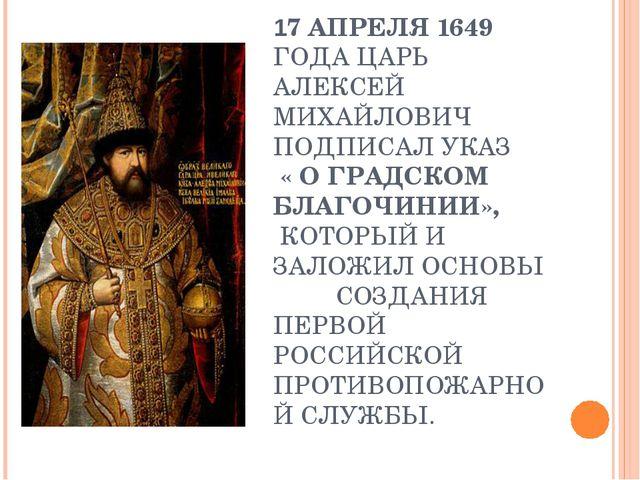 17 АПРЕЛЯ 1649 ГОДА ЦАРЬ АЛЕКСЕЙ МИХАЙЛОВИЧ ПОДПИСАЛ УКАЗ « О ГРАДСКОМ БЛАГОЧ...