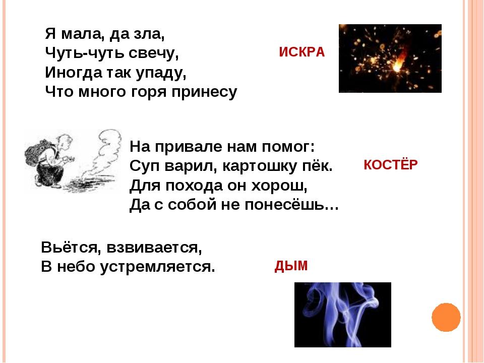 Я мала, да зла, Чуть-чуть свечу, Иногда так упаду, Что много горя принесу ИСК...