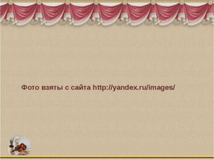 Фото взяты с сайта http://yandex.ru/images/