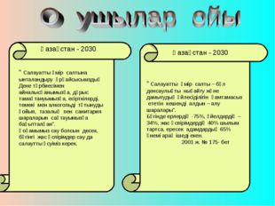 """Қазақстан - 2030 Қазақстан - 2030 """" Салауатты өмір салтына ынталандыру әрқайс"""