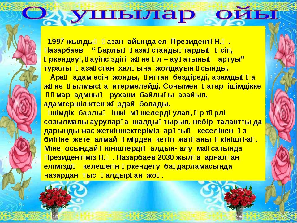 """1997 жылдың қазан айында ел Президенті Н.Ә. Назарбаев """" Барлық қазақстандықт..."""