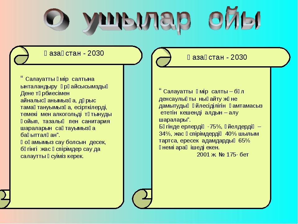"""Қазақстан - 2030 Қазақстан - 2030 """" Салауатты өмір салтына ынталандыру әрқайс..."""