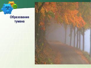 Образование тумана