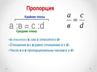 а :в = с :d «а относится к в, как с относится к d» «Отношение а к в равно от