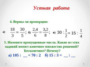 4. Верны ли пропорции: 30 : = 15 : а) б) в) 5. Назовите пропущенные числа. Ка