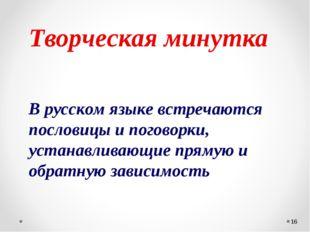 * Творческая минутка В русском языке встречаются пословицы и поговорки, устан