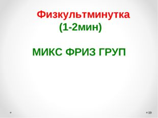 *    Физкультминутка (1-2мин)             МИКС ФРИЗ ГРУП