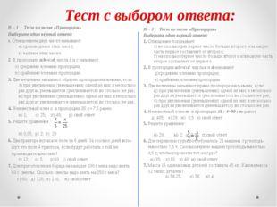 Тест с выбором ответа: В – 1 Тест по теме «Пропорция» Выберите один верный от