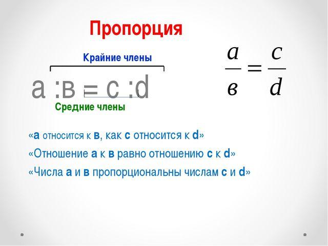 а :в = с :d «а относится к в, как с относится к d» «Отношение а к в равно от...