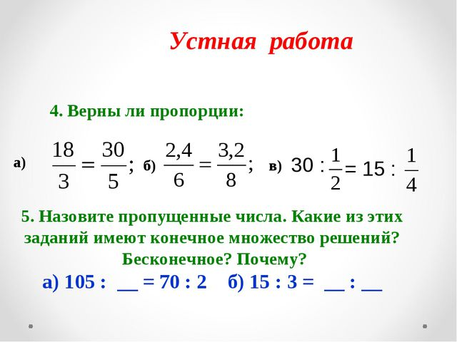 4. Верны ли пропорции: 30 : = 15 : а) б) в) 5. Назовите пропущенные числа. Ка...