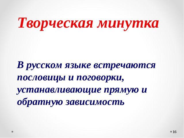 * Творческая минутка В русском языке встречаются пословицы и поговорки, устан...