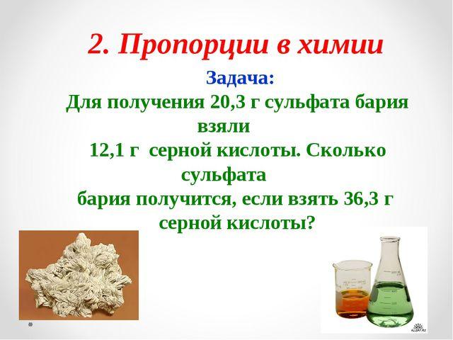 Задача: Для получения 20,3 г сульфата бария взяли 12,1 г серной кислоты. Ско...