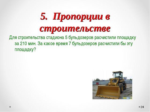 5. Пропорции в строительстве Для строительства стадиона 5 бульдозеров расчис...
