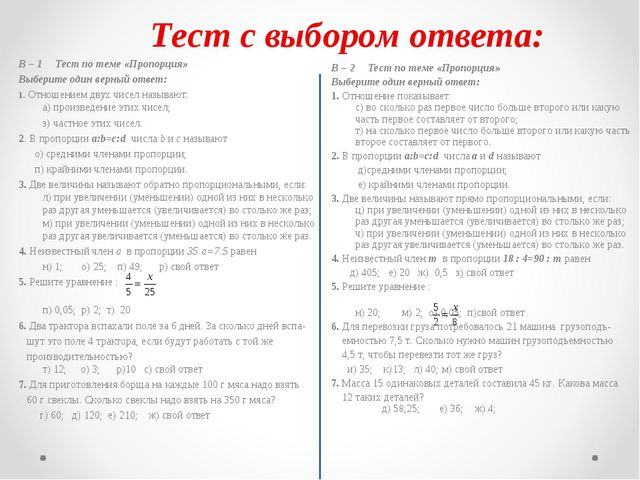 Тест с выбором ответа: В – 1 Тест по теме «Пропорция» Выберите один верный от...