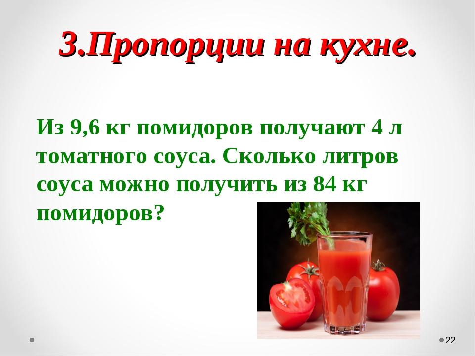 3.Пропорции на кухне. * Из 9,6 кг помидоров получают 4 л томатного соуса. Ск...
