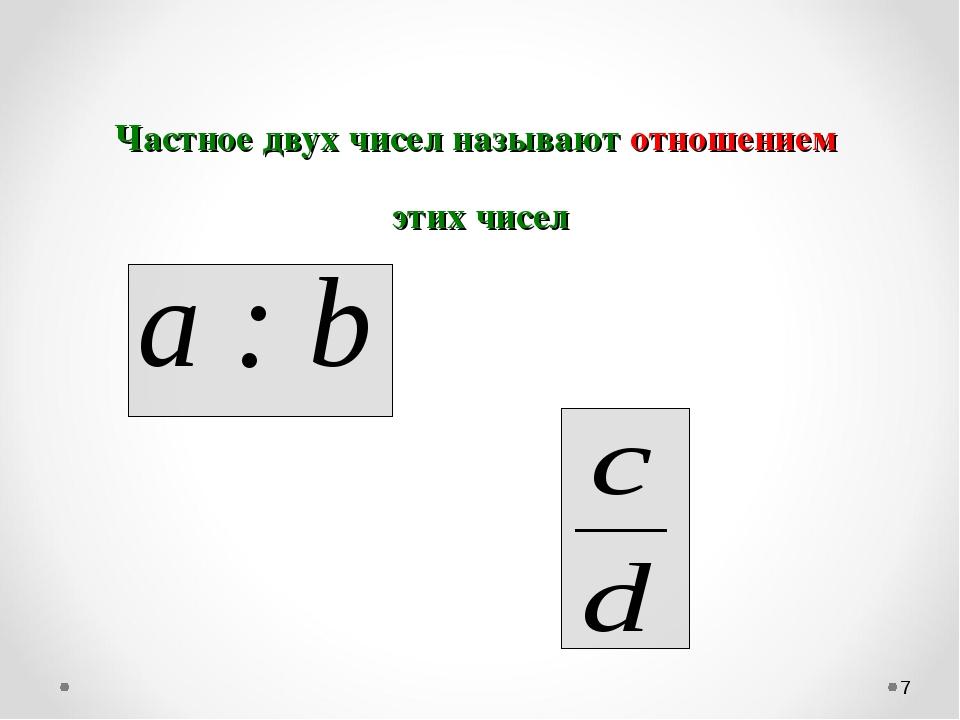 Частное двух чисел называютотношением этих чисел * а : b