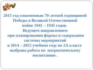 2015 год ознаменован 70-летней годовщиной Победы в Великой Отечественной войн