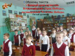 Единый урок мужества Всероссийский «Урок Победы», посвященный 70-летию Победы.